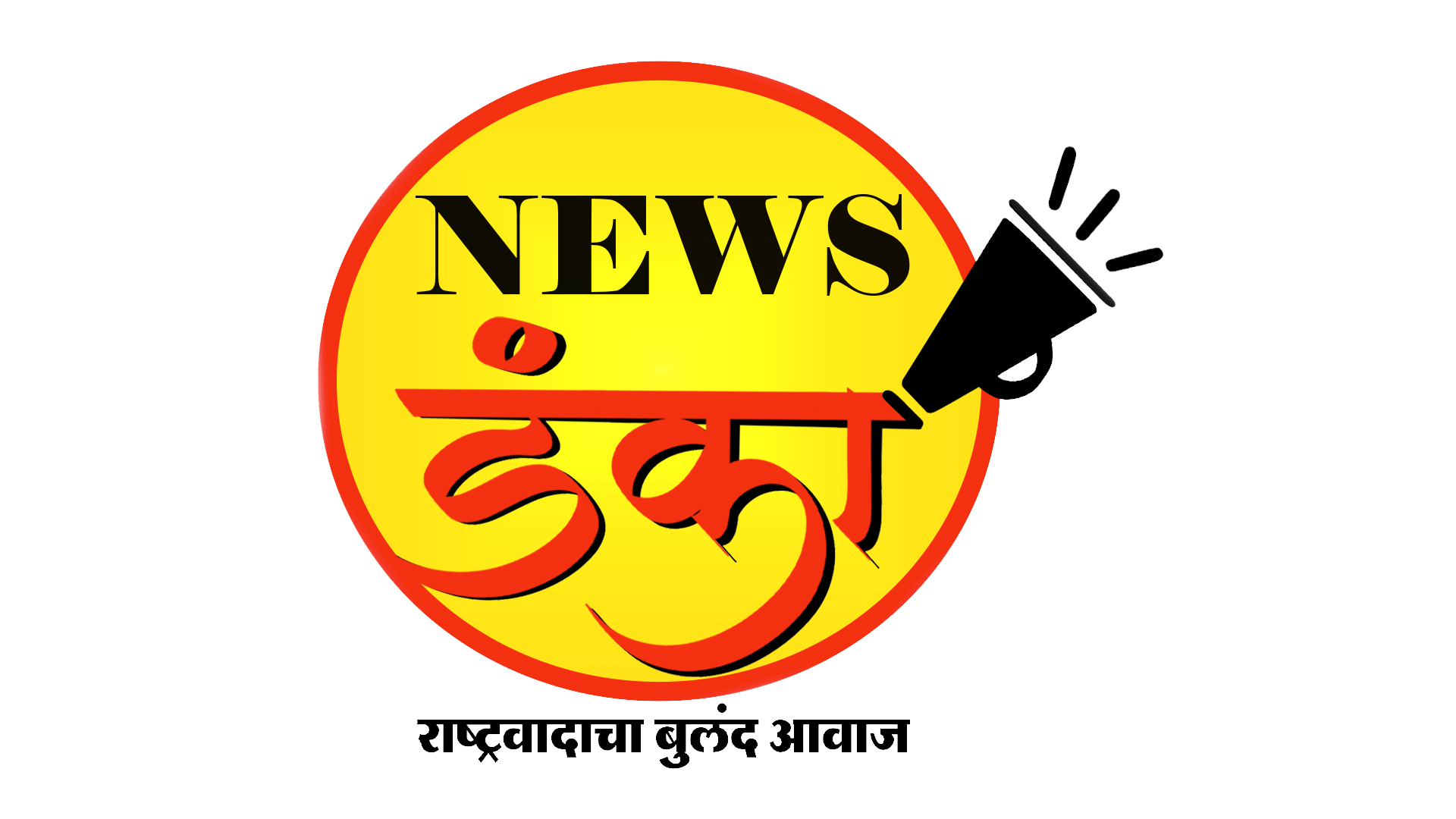 Marathi News, Top Marathi headlines, latest Marathi news, News Trends by NewsDanka