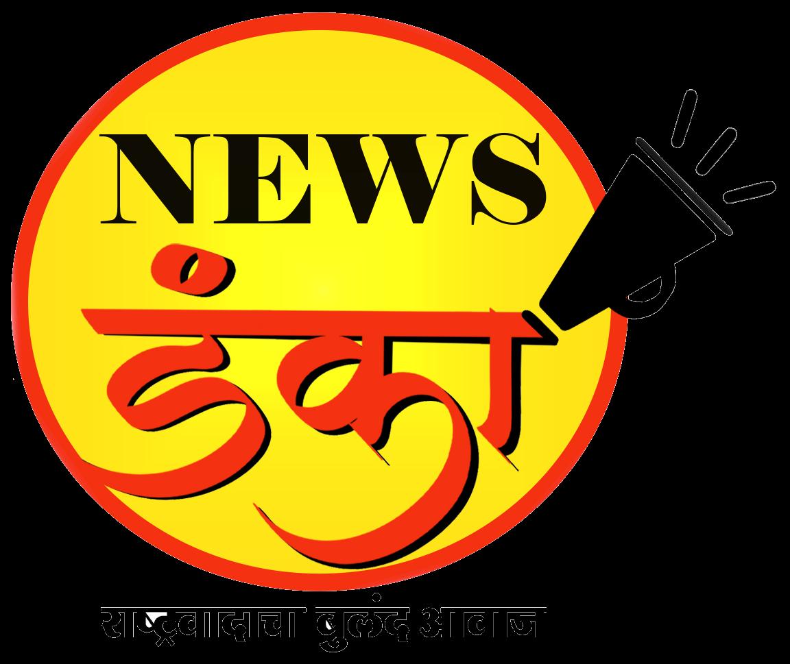 Marathi News, Top Marathi headlines, latest Marathi news, News Trends by NewsDanka